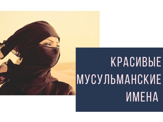 Сучасні найкрасивіші жіночі мусульманські імена та їх значення для дівчинки і жінки: список. Які найпопулярніші, рідкісні, незвичайні, короткі ісламські, мусульманські, арабські, турецькі, узбецькі імена для дівчаток: рейтинг кращих