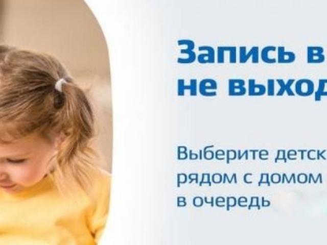 Як встати на чергу в дитячий садок через інтернет, МФЦ: інструкція. Коли краще записатися на чергу в дитячий сад, які потрібні документи для оформлення дитини?
