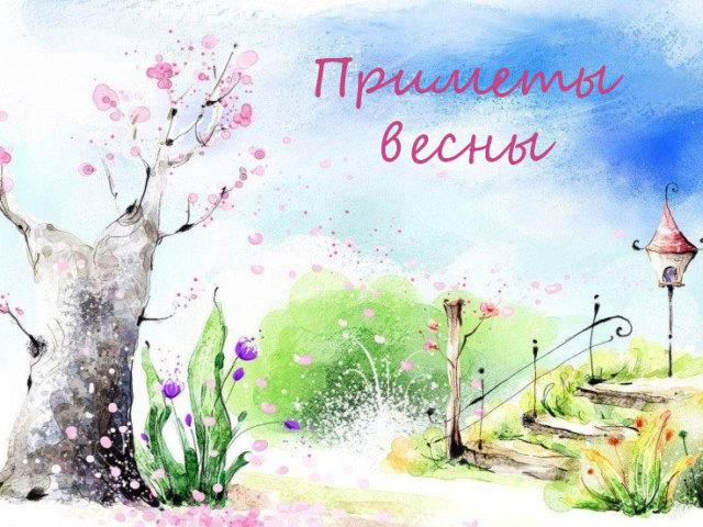 Народні прикмети ранньої весни, швидкої, пізньої, довгою, теплою, холодною, погоди навесні, весняні прикмети на літо для дітей, дошкільнят, школярів: слова