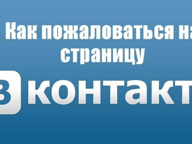 Як поскаржитися на сторінку в ВК? Що потрібно робити, щоб користувача ВКонтакте заблокували?