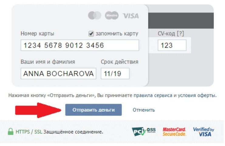 Як відправити гроші Вконтакте через діалог та інтернет-спільноти?
