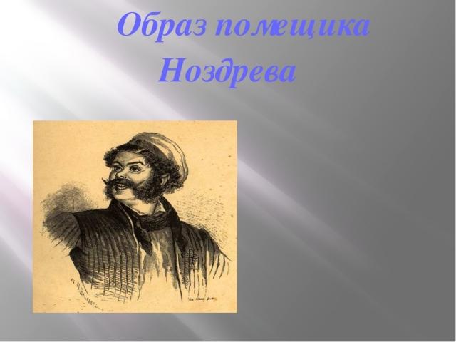 Характеристика Ноздрева з твору Гоголя «Мертві душі»: опис зовнішності, характеру, сім'ї та господарства поміщика