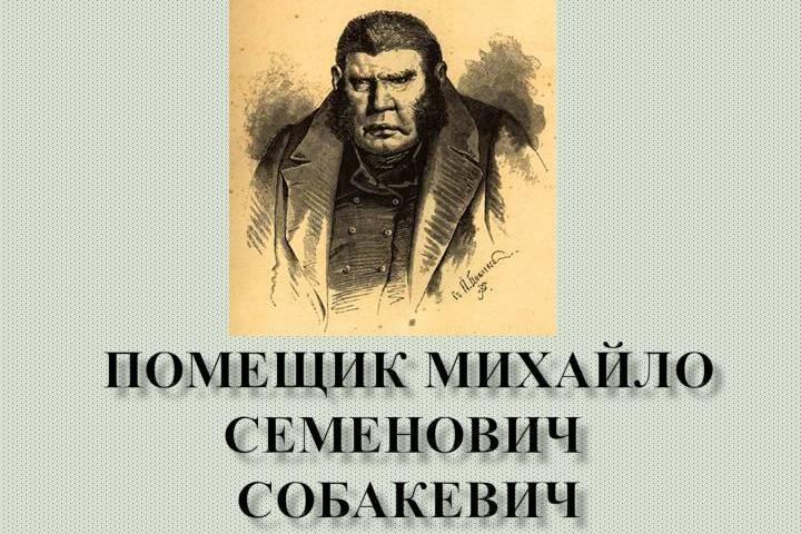 «Мертві душі» Гоголя: характеристика Собакевича