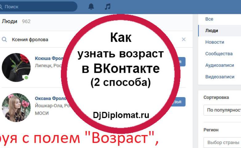 Як дізнатися дату народження користувача Вконтакте?