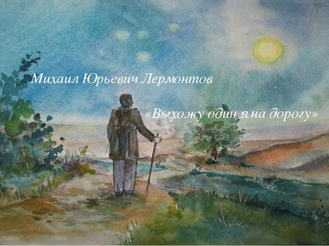 «Виходжу один я на дорогу»: аналіз вірша Лермонтова