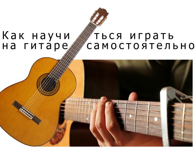 Як вибрати гітару, з чого складається гітара? Як навчитися грати на гітарі з нуля, самостійно?