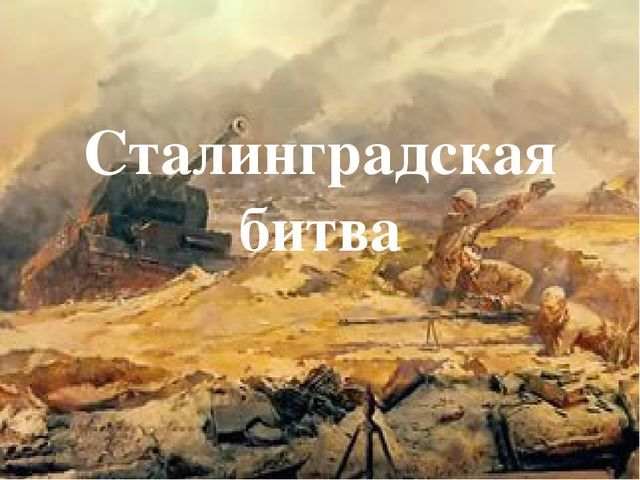 Сталінградська битва: коротка інформація про хід військової операції
