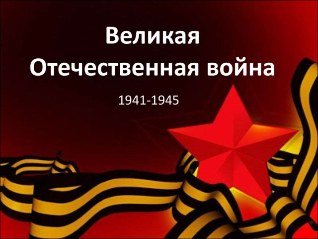Велика Вітчизняна війна 1941-1945: причини, етапи, учасники, підсумки — коротка інформація про хід військових дій