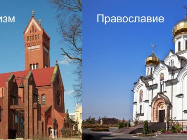 Ніж православні віруючі відрізняються від католиків? Чим православна церква відрізняється від католицької? Чим православ'я відрізняється від католицизму?