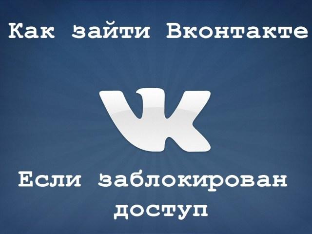 Як можна зайти в ВК з комп'ютера і мобільного телефону, якщо немає доступу? Методи обходу закритого доступу ВКонтакте: опис. Коли доступ до ВКонтакте блокує вірус: як це визначити?