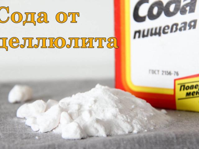 Харчова сода від целюліту: рецепт застосування, відгуки. Ванна з харчовою содою від целюліту: рецепт