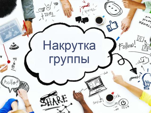 Навіщо і як накручувати кількість передплатників у групу Вконтакті: платні і безкоштовні способи