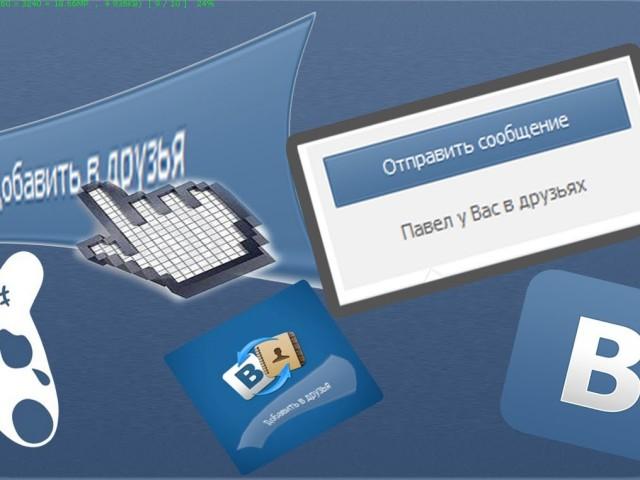 Навіщо і як накручувати кількість друзів у ВКонтакте? Безкоштовна і платна накрутка числа друзів в ВК: опис, поради