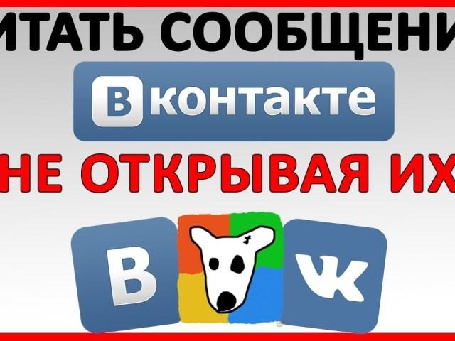 Як залишити повідомлення ВКонтакте непрочитаним?