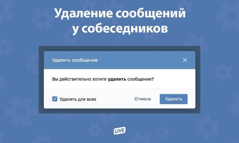 Як видалити повідомлення, відправлене ВКонтакте?