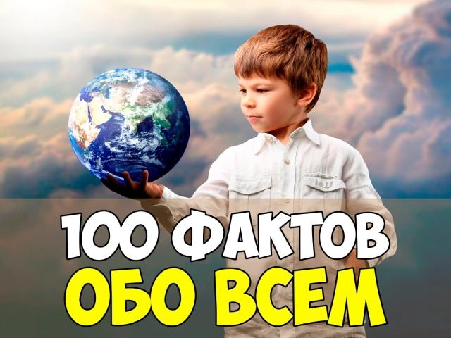 100 цікавих, дивовижних і цікавих фактів з життя зі всього світу про все