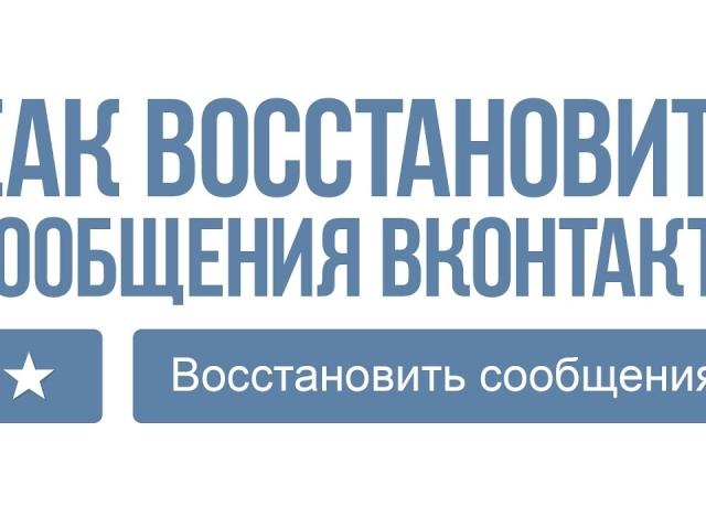 Чи можна відновити листування Вконтакте і як це зробити?