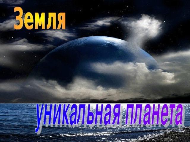Короткий розповідь на тему: «Земля унікальна планета Сонячної системи, Всесвіту»