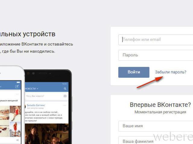 Забули логін або пароль від сторінки ВКонтакте: як відновити доступ до сторінки з допомогою телефону, електронної пошти, паспорта?