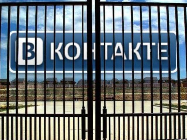 Як вступити в закриту групу Вконтакті: секрети та інструкція до дії