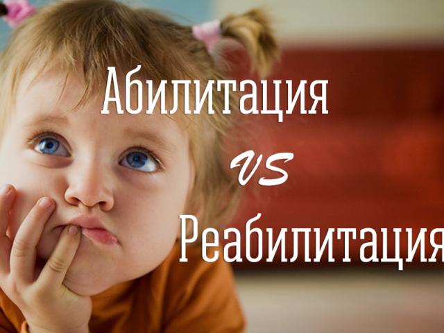 Абілітація та реабілітація: в чому різниця?