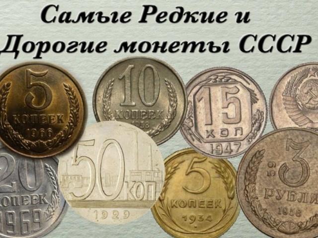 Найбільш дорогі і рідкісні монети СРСР: цінні копійки СРСР по роках