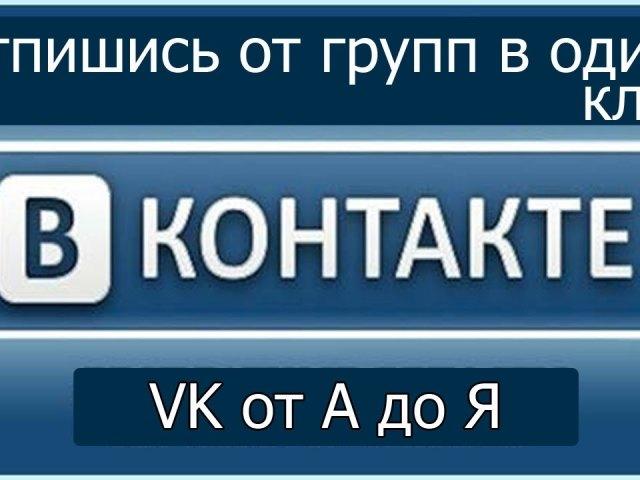 Як відписатися з усіх груп у ВКонтакте відразу з допомогою програм, вручну: на ПК і з мобільного додатка
