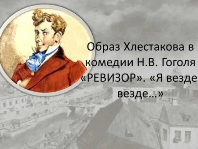 Характеристика і образ Хлестакова із комедії Гоголя «Ревізор»