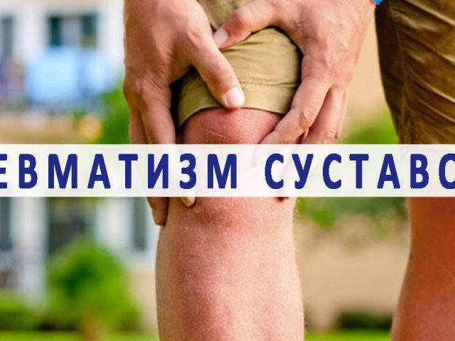 Ревматизм суглобів: причини, симптоми і лікування. Як і чим лікують ревматизм суглобів: препарати, народні методи