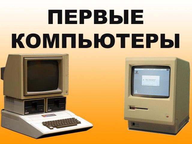 Який був перший в світі персональний комп'ютер, як він виглядав, розмір, хто, де і коли створив перший у світі комп'ютер: історія розробки першого в світі комп'ютера
