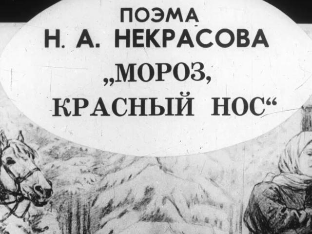 «І коня на скаку зупинить, і в палаючу хату ввійде» — образ російської жінки в поемі Некрасова «Мороз червоний ніс»: аргументи для написання есе