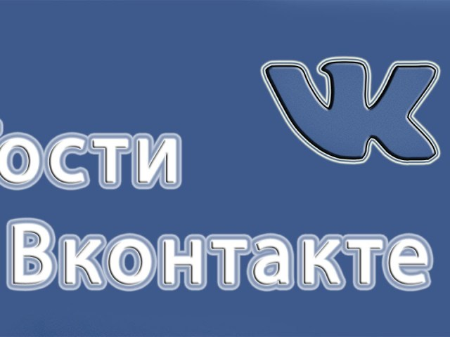 Як дізнатися, хто відвідує акаунт у ВКонтакте? Програма для відстеження відвідувань у ВКонтакте «Мої Гості». Відстеження відвідувачів без спеціальних програм