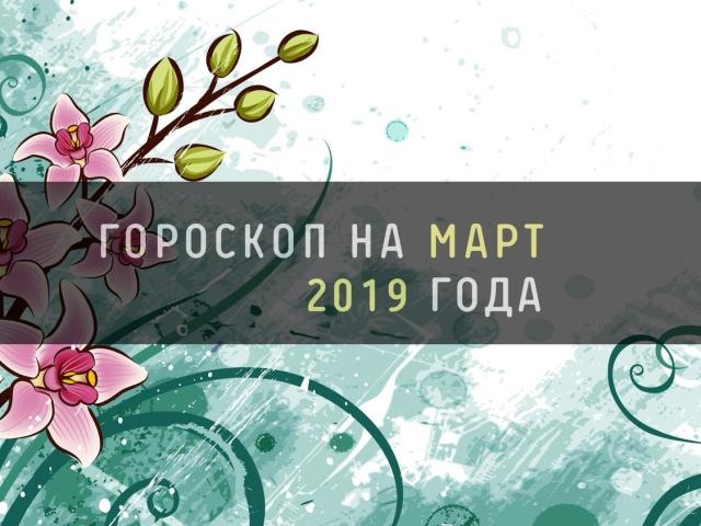 Гороскоп для всіх знаків зодіаку на березень 2019 року