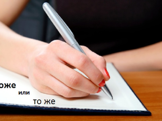 Як правильно пишеться слово «теж» або «те», разом чи окремо? Як писати слово «теж» – «не одне і теж», «але в теж час»: разом чи окремо?