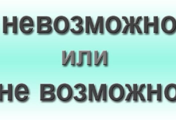 Як правильно пишеться слово — «неможливо» або «не можливо»: разом чи окремо?