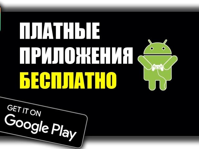 Як скачати платні додатки для Android безкоштовно? Платні додатки для Android безкоштовно — де знайти?