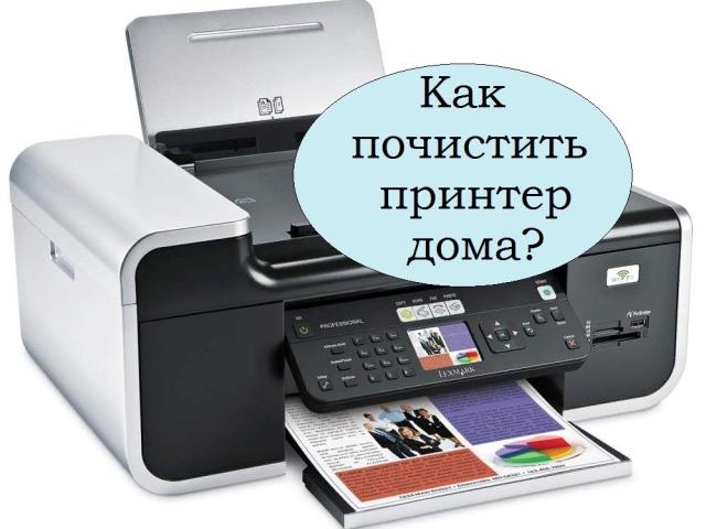Як почистити принтер Canon, Epson, HP, Brother, якщо він погано друкує? Чистка лазерного, струменевого принтера в домашніх умовах. Чи можна очистити від фарби принтерную голівку, сопла, стрічку, ролики і дюзи самому будинку?
