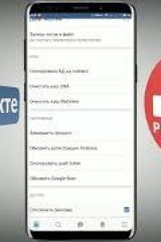 Як прибрати рекламу ВКонтакте на комп'ютері? ВК без реклами — чи реально?