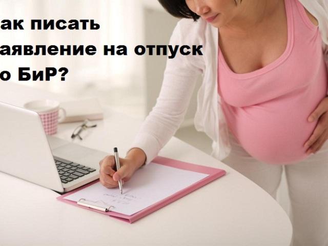 Потрібно, коли і як писати заяву на відпустку по вагітності та пологах: правила, необхідні документи, помилки, зразок і бланк написання заяви на виплату декретних
