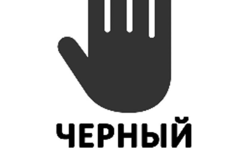 Що значить НС Вконтакте і як ним користуватися? Як додати і видалити користувача з НС в ВК? Як дізнатися, що я в чорному списку Вконтакте?
