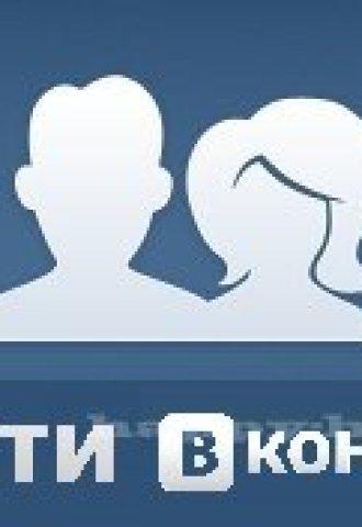 Хто заходив на сторінку ВКонтакте — як дізнатися хто дивився сторінку? Програми для перегляду гостей ВКонтакте: огляд