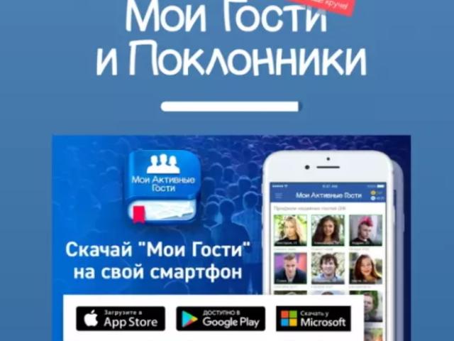 Додаток «Мої гості» Вконтакті: огляд. Що за програма «Мої гості» Вконтакті?