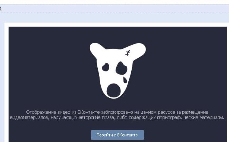 Чому ВКонтакте не відтворюється відео — у чому причина? Що робити, якщо ВКонтатке не відтворює відео?