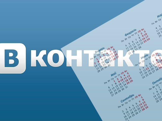 Як дізнатися, коли створена сторінка Вконтакті? Дата реєстрації ВК — де і як подивитися?