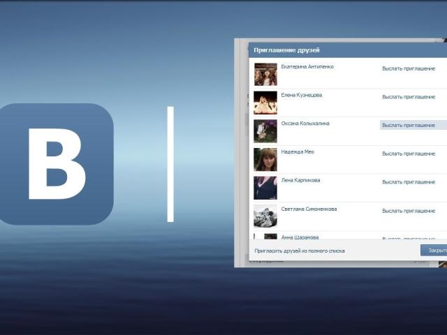 Як запросити друзів у групу Вконтакті? Ліміти Вконтакте на запрошення друзів до групи — як дізнатися?