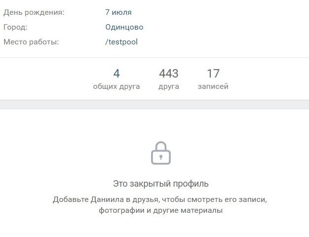 Перегляд закритих сторінок Вконтакте: способи