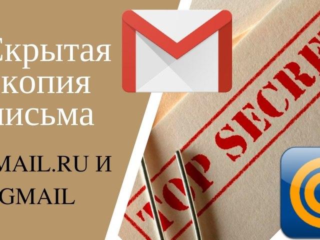 Прихована копія листування по електронній пошті — що це? Листування по електронній пошті — як приховати?