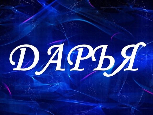 Відмінювання імені Дар'я за відмінками: закінчення
