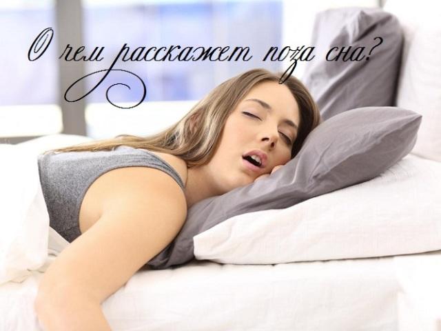 Нічний мова тіла — про що розповість поза сну про вас, за вашу пару: характеристика