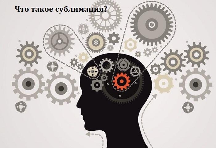 Що таке сублімація: теорія, механізм, правила і приклади